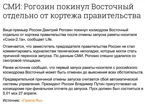 Рогозин.пуск.0