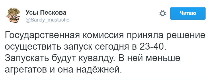 Рогозин.пуск.8