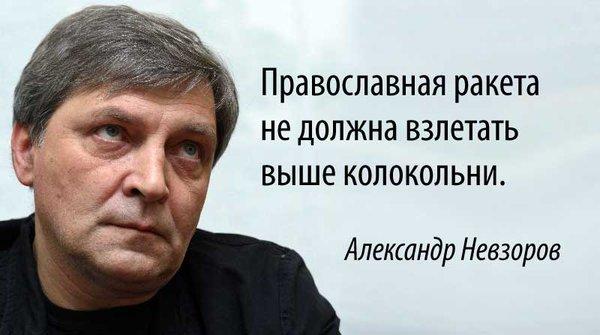 Невзоров.03