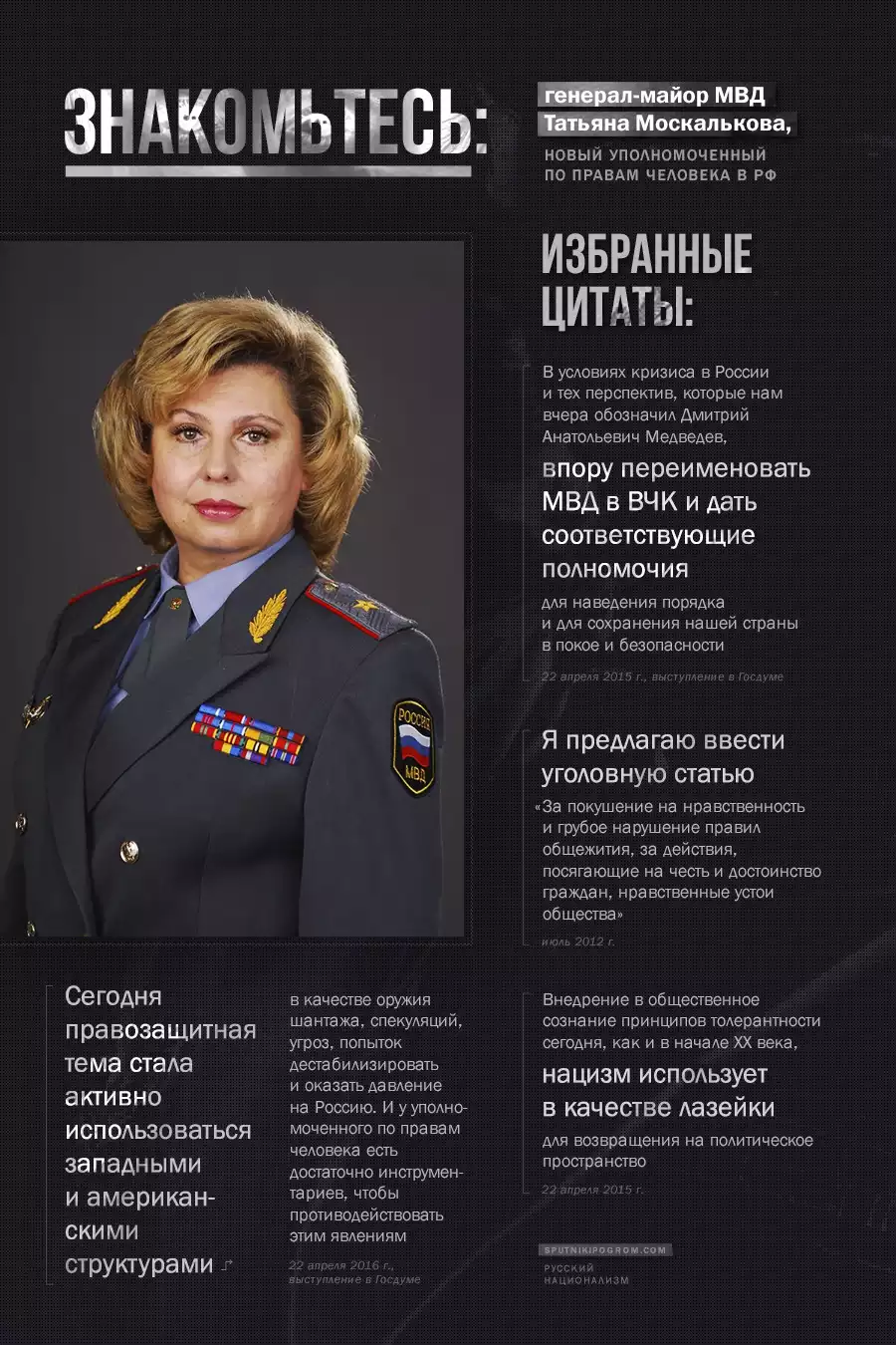 Москалькова.0