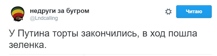 твит.зеленка.0