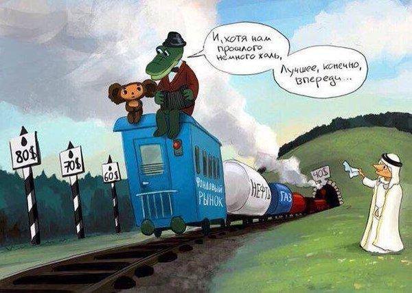 карикатура.газ