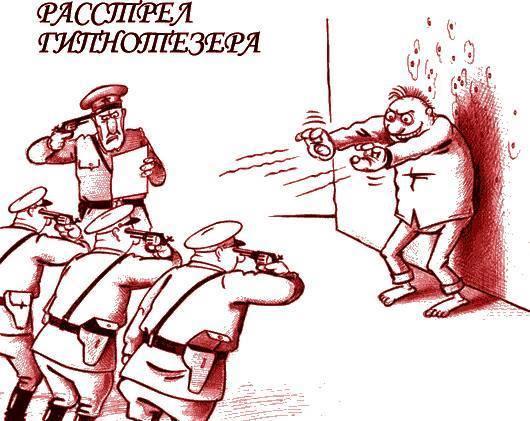карикатура.расстрел