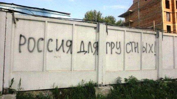 граффити.россия