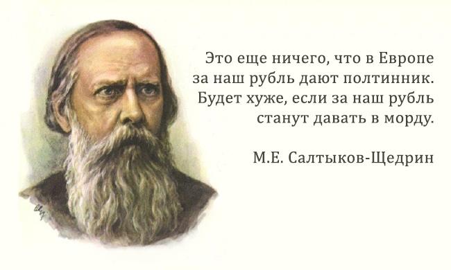 Щедрин.цитата.4