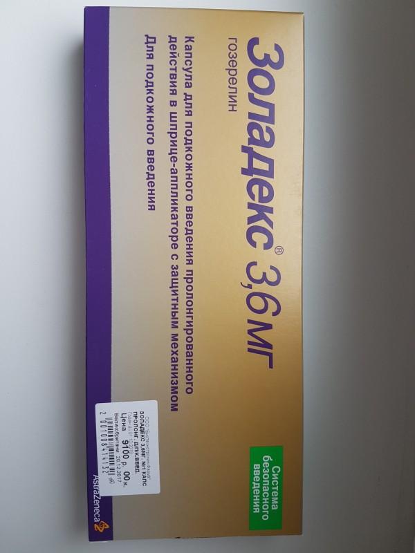 золадекс отзывы при раке простаты