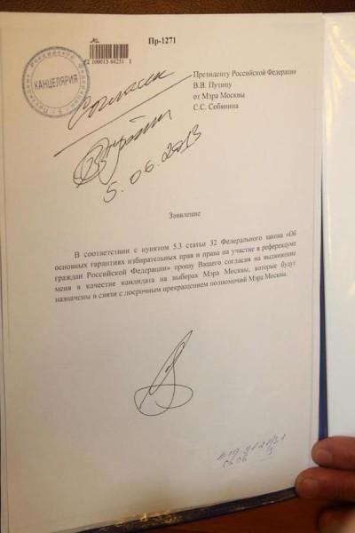 подписьСобянин