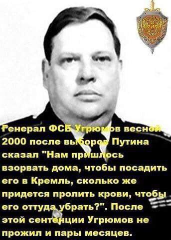 генФСБ Угрюмов