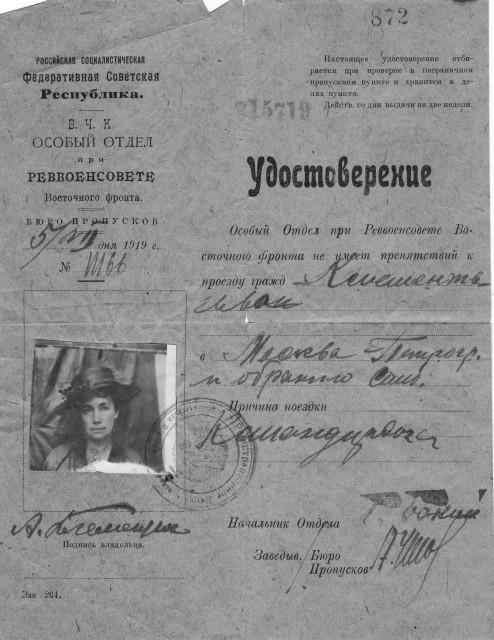 А.К. Клементьева (Россет)