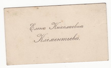 Бабушкина визитка