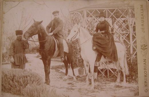 Прадед и его сестра в Иерусалиме