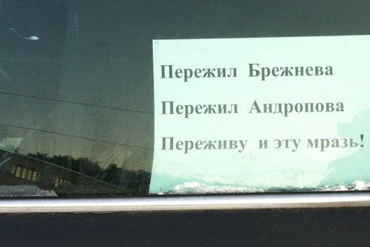 пережил_Брежнева