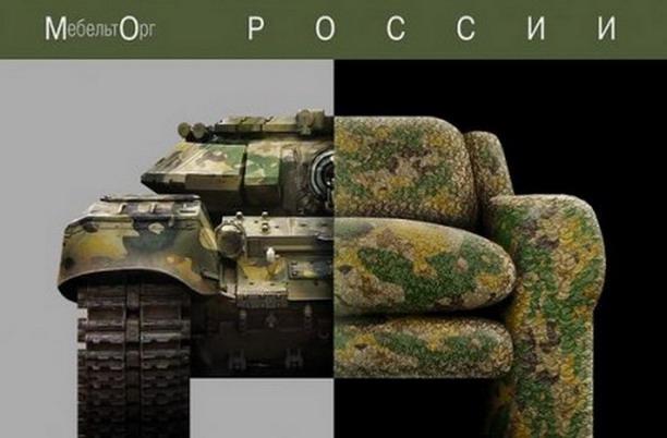 мебельторг россии