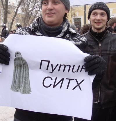 путин-ситх