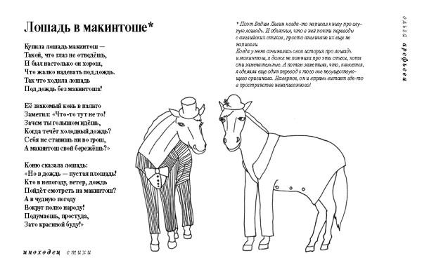 лошадь макинтош