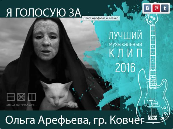 Ольга Арефьева. Пускай мне приснится птица - голосование за лучший клип 2016