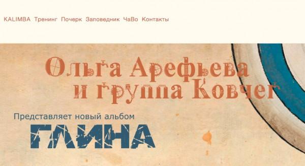 Фрагмент нового дизайна сайта Ольги Арефьевой www.ark.ru