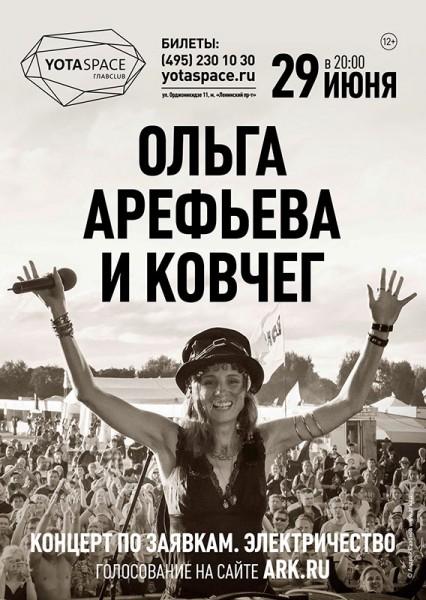 Ольга Арефьева и Ковчег в клубе Yotaspace (Москва) 29 июня 2017 - большой концерт по заявкам