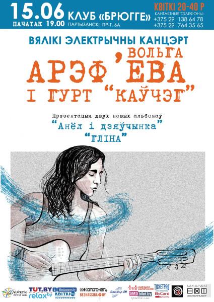 Ольга Арефьева и Ковчег - концерт в Минске 15 июня 2017