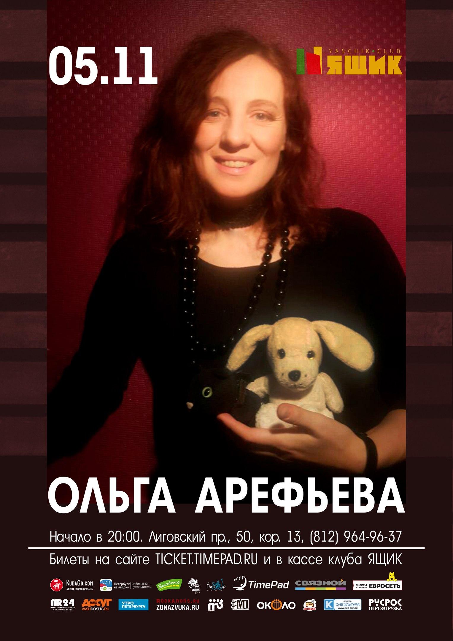 Сольный концерт Ольги Арефьевой в  клубе «Ящик», СПб