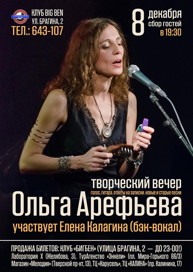 Ольга Арефьева. Сольный концерт в Твери 8 декабря 2017 в клубе «Big Ben»