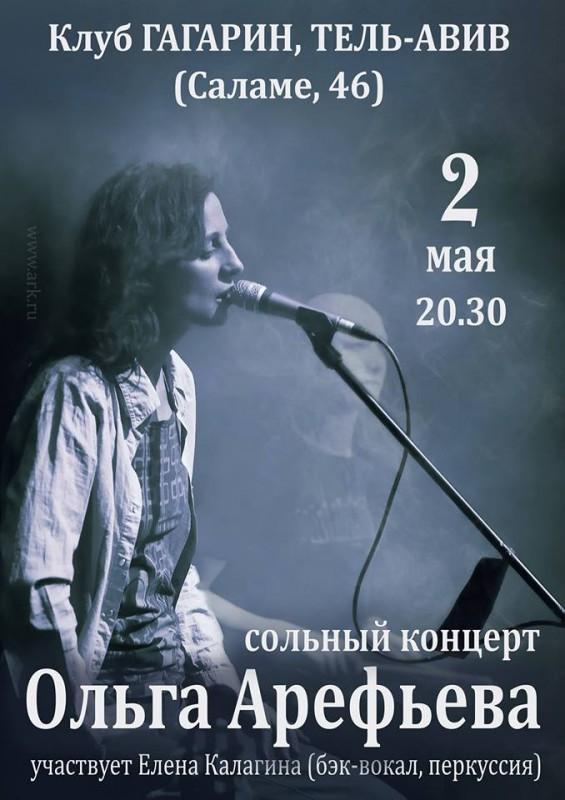 Ольга Арефьева. Сольный концерт в Тель-Авиве 2 мая 2018