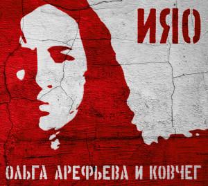 Ольга Арефьева и Ковчег - новый альбом ИЯО (2018)