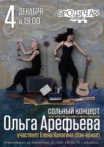 Arefieva-N_900