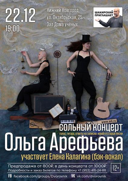 Arefieva-NN(900)