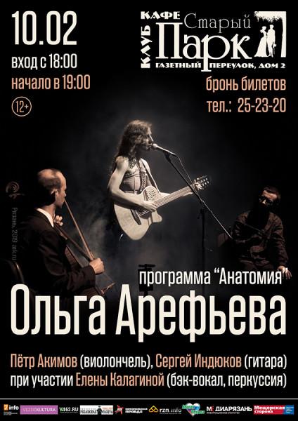 Arefieva-R2_10-2