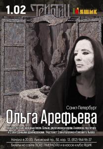 ArefievaSPB_1.02