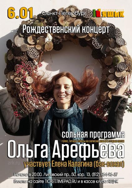 Arefieva-SPB_6.01