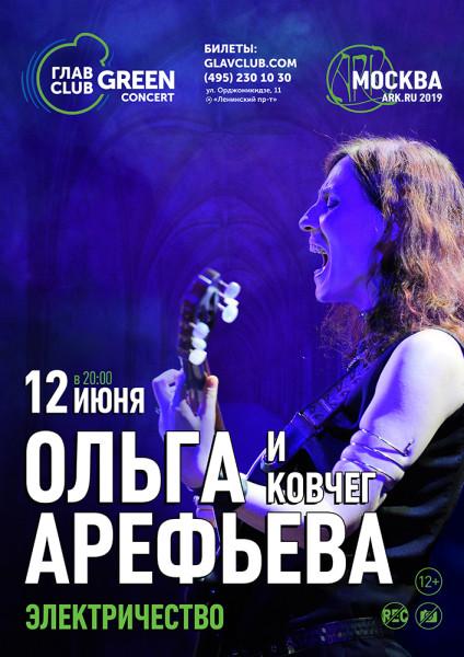 Arefieva-GlavClub