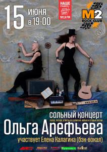 Afisha-Tula-15-iyunya-2019-solnik