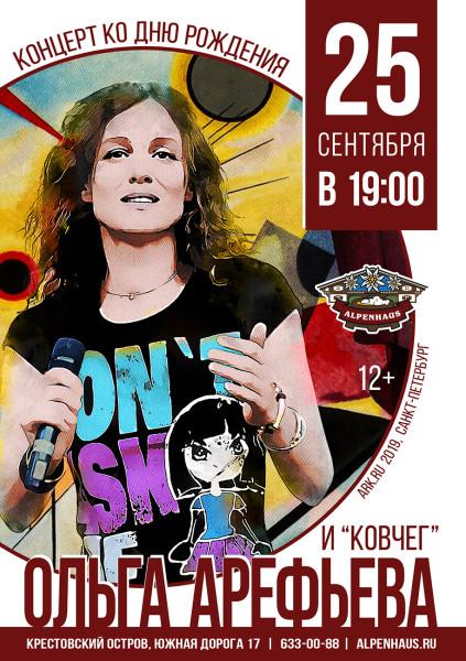 Ольга Арефьева и Ковчег - большой концерт 25 сентября 2019 в клубе Альпенхаус (Петербург) в честь дня рождения Ольги
