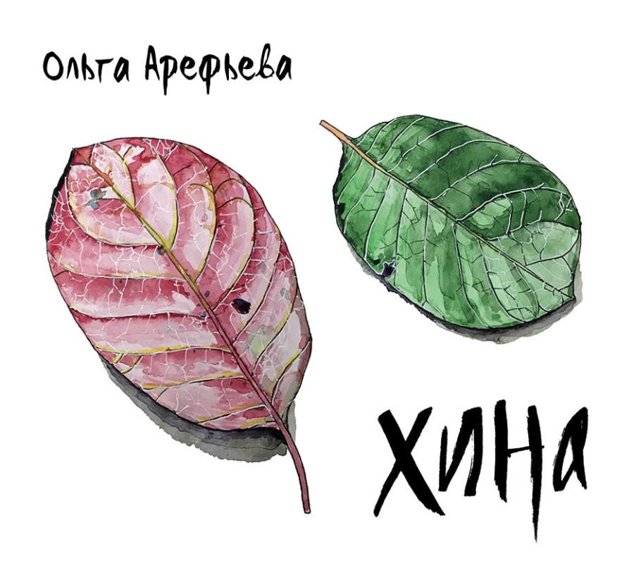Ольга Арефьева - новый альбом ХИНА (2020)