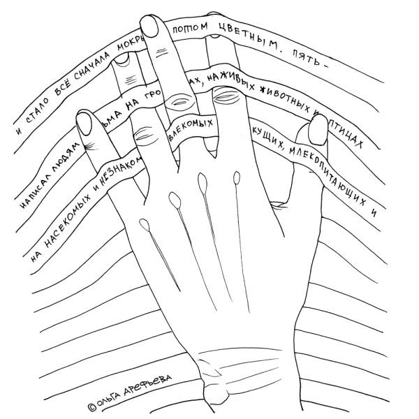 рука2