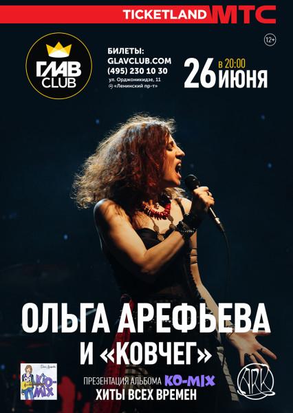 [26.06.21] Москва Главclub презентация Ko-mix