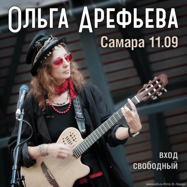 Ольга Арефьева - концерт в Самаре 11 сентября 2021. Вход свободный!