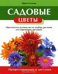 Садовые цветы Бочкова