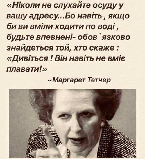 Мудра Тетчер