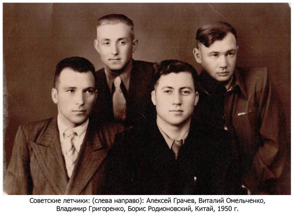 China_1950_soviet_pilots
