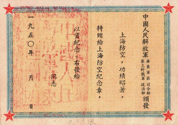 Shanghai_medal_1950