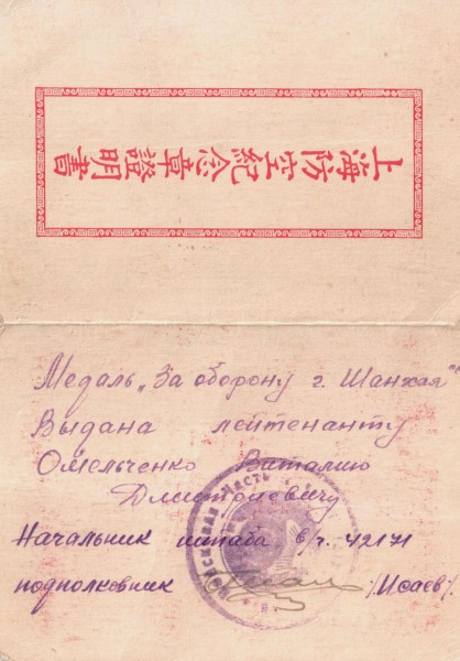 Shanghai_medal_1950_transl