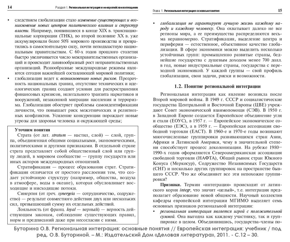С_14-15
