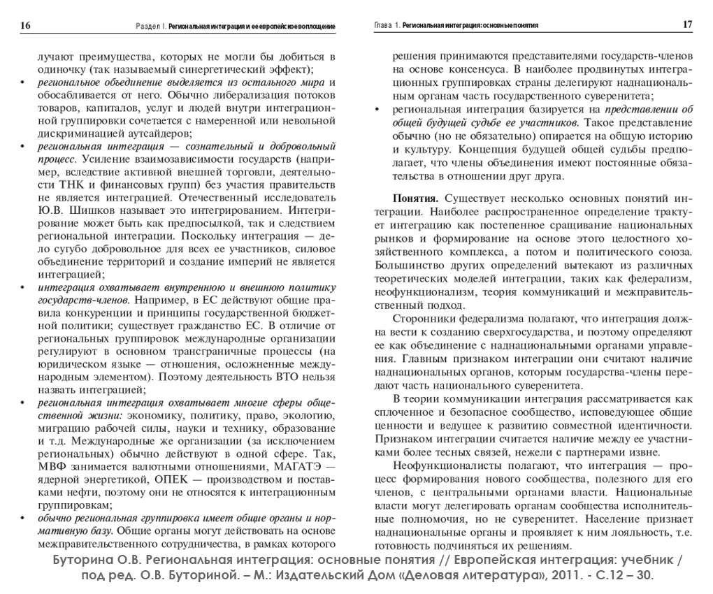 С_16-17
