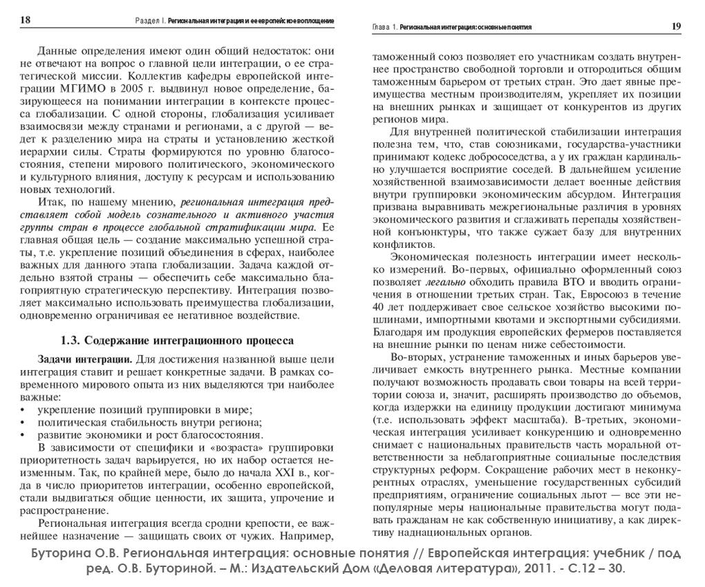 С_18-19