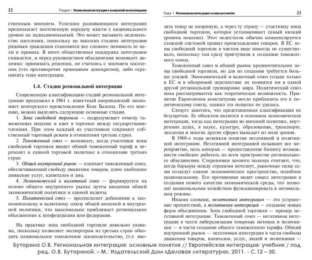 С_22-23