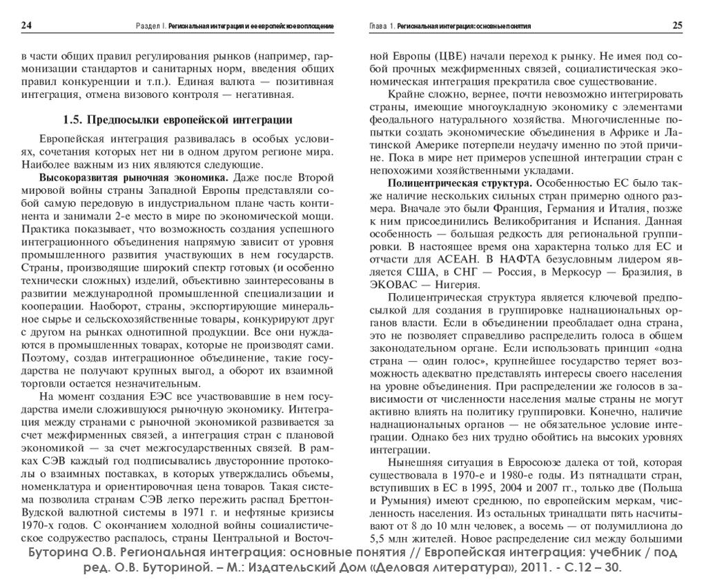 С_24-25