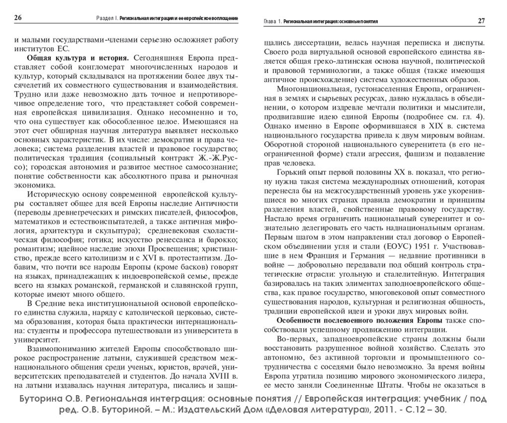 С_26-27